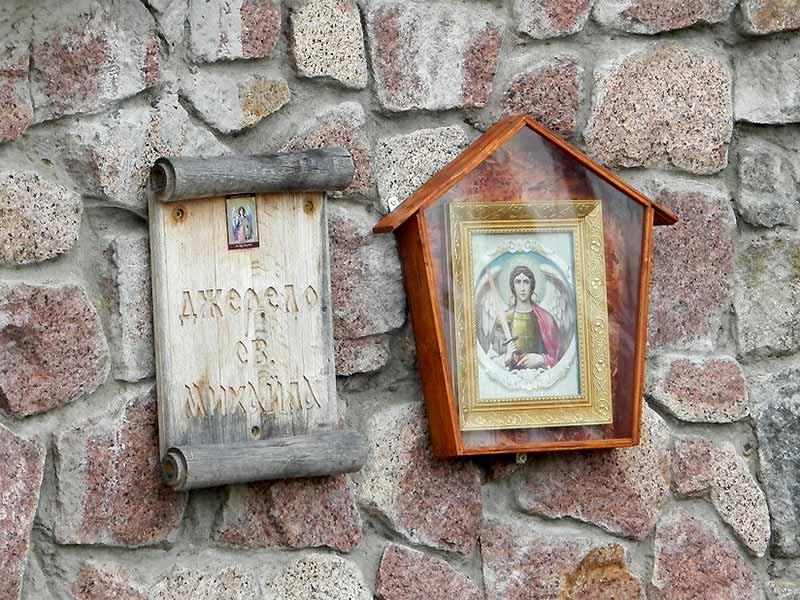 джерело святого Михайла